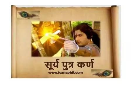 Karan theme song lyrics in hindi