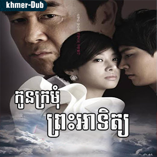 Kon Kramom Preah Atit [Ep.87-88]