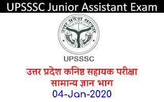 UPSSSC Junior Assistant Exam Hindi - 04-01-2020