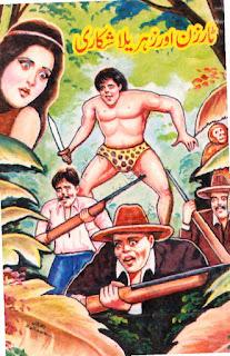 Tarzan Aur Zehreela Shikari By Faisal Arshad