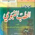 كتاب موسوعة الطب النبوي تأليف الحافظ أبي نعيم pdf