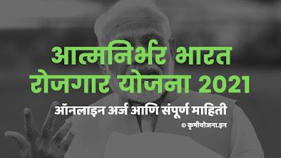 Aatmnirbhar Bharat Rojgar Yojana Marathi