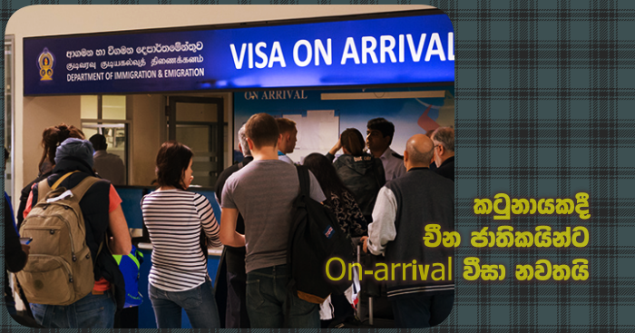 https://www.gossiplankanews.com/2020/01/on-arrival-visa-china-sri-lanka.html