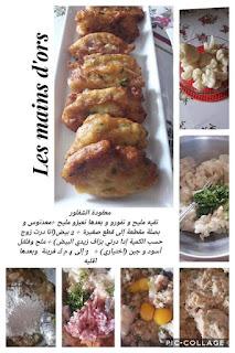 oum walid wasafat ramadan 2021 وصفات ام وليد الرمضانية 160