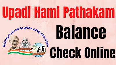 Upadi hami pathakam Balance Check Online
