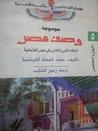 تحميل كتاب وصف مصر 5  النظام المالى والإدارى فى مصر العثمانية مكتبة مصر