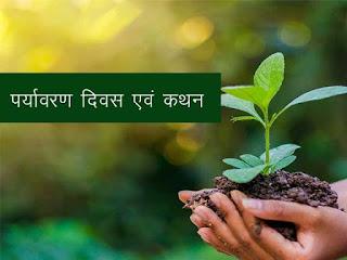 विश्व पर्यावरण दिवस और कथन |