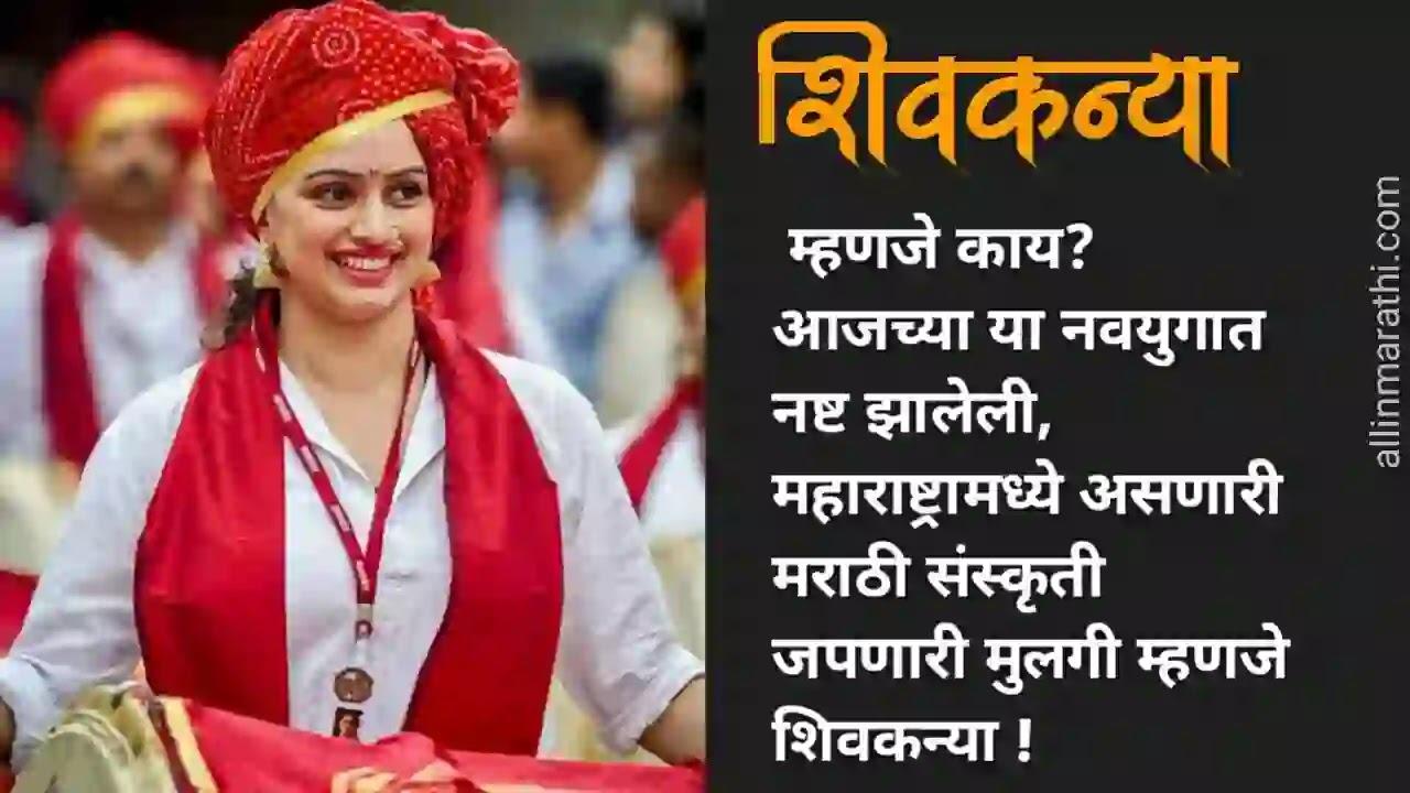 Shivkanya status marathi