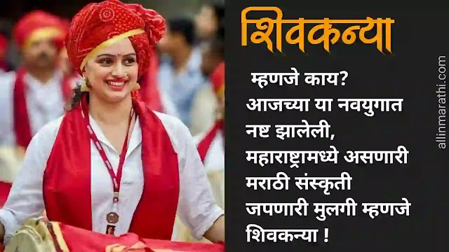 शिवकन्या स्टेटस मराठी | shivkanya status marathi | shivkanya quotes marathi.