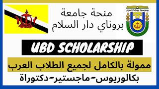 منحة جامعة بروناي دار السلام الممولة بالكامل 2021| scholarship