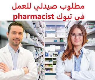 وظائف السعودية مطلوب صيدلي للعمل في تبوك pharmacist