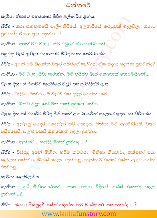 Sinhala Jokes-Baker