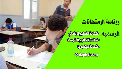 عاجل: رزنامة الامتحانات الرسمية لسنة IMG_20200615_130140.