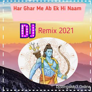 Har ghar me ab ek hi naam mp3 download