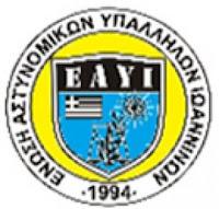 Ένωση Αστυν.Υπαλλήλων Ιωαννίνων : «Πόθεν έσχες – αίσχος    Δώστε τέλος στην ατελέσφορη & αναποτελεσματική διαδικασία»