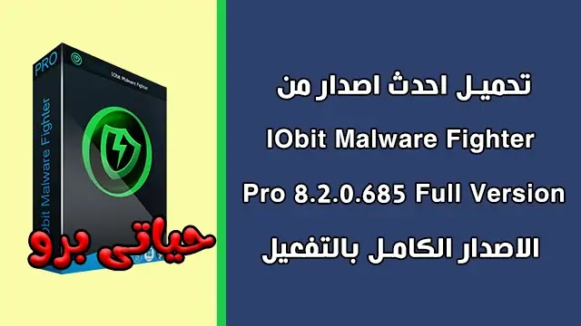 تحميل برنامج الحماية IObit Malware Fighter Pro 8.2.0.685 Crack + License Key