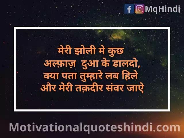 Bad Luck Status In Hindi
