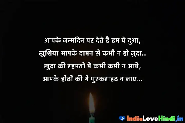 happy birthday messages in hindi