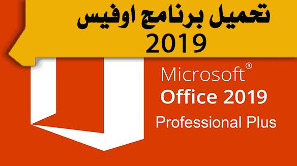 Office 365 تحميل تطبيق للاندرويد 2019