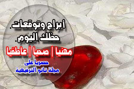 حظك اليوم الجمعة 20-3-2020 Abraj | الابراج اليوم الجمعة 20/3/2020 | توقعات الأبراج الجمعة 20 أذار | الحظ 20 مارس 2020
