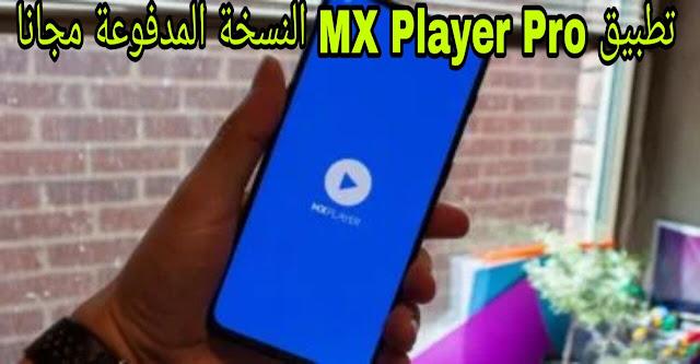 تحميل تطبيق MX Player Pro النسخة المدفوعة مجانا