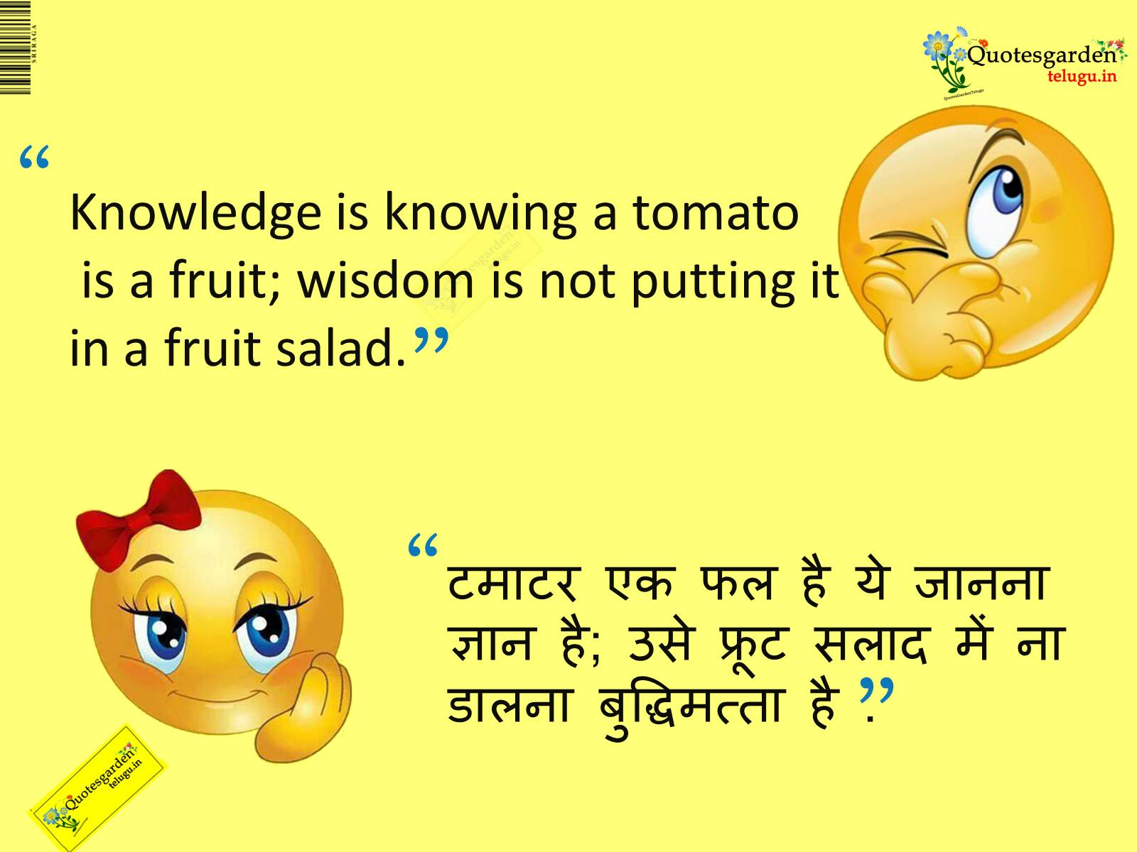 Funny quote pic in hindi