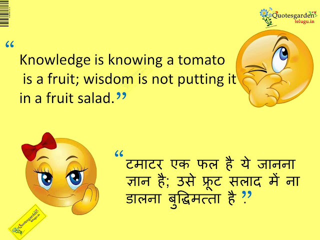 Funny Quotes in English - Funny Quotes in hindi- Best of funny quotes in English and hindi