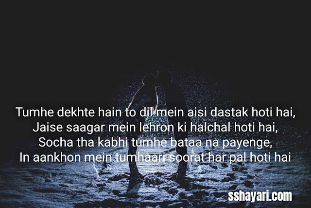 Love shayari with images in English