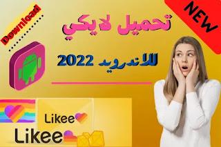 شرح مميزات تطبيق لايكي Likee 2021
