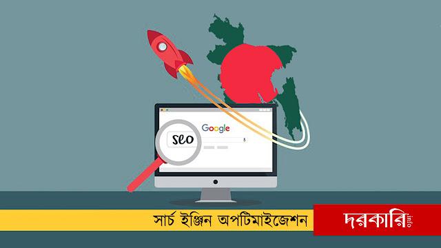 এসইও বাংলাদেশ - SEO Bangladeh