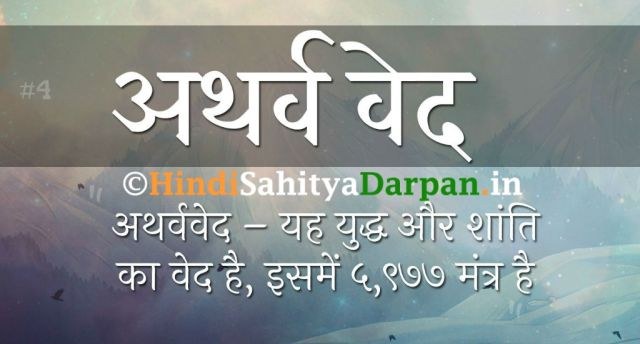 Read Atharv Ved In Hindi