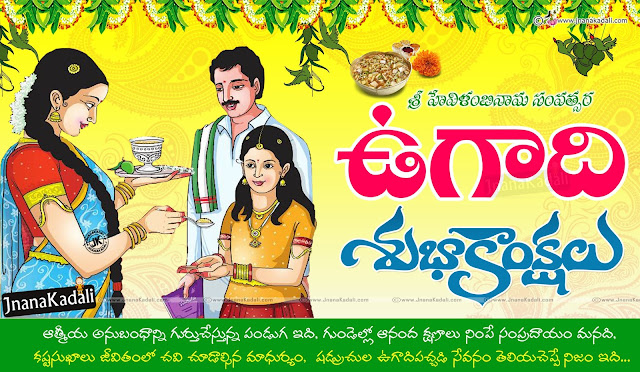 telugu ugadi greetings with hd wallpapers, Telugu Trending Ugadi Greetings