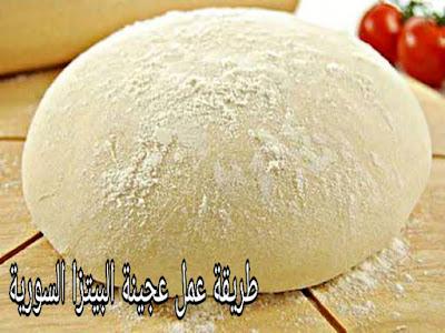 طريقة عمل عجينة البيتزا السورية