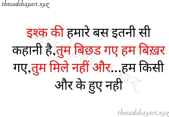 Sad Shayari With Images