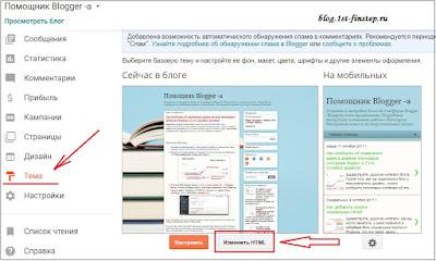 изменяем HTML для удаления строки «Подписаться на сообщения Atom»