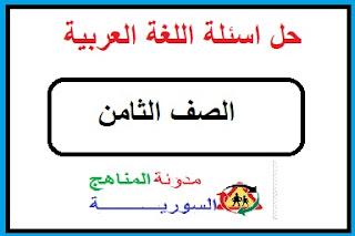 حل اسئلة اللغة العربية للصف الثامن الفصل الاول المنهاج الجديد