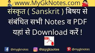 Sanskrit  ( संस्कृत ) Grammar Notes PDF Download