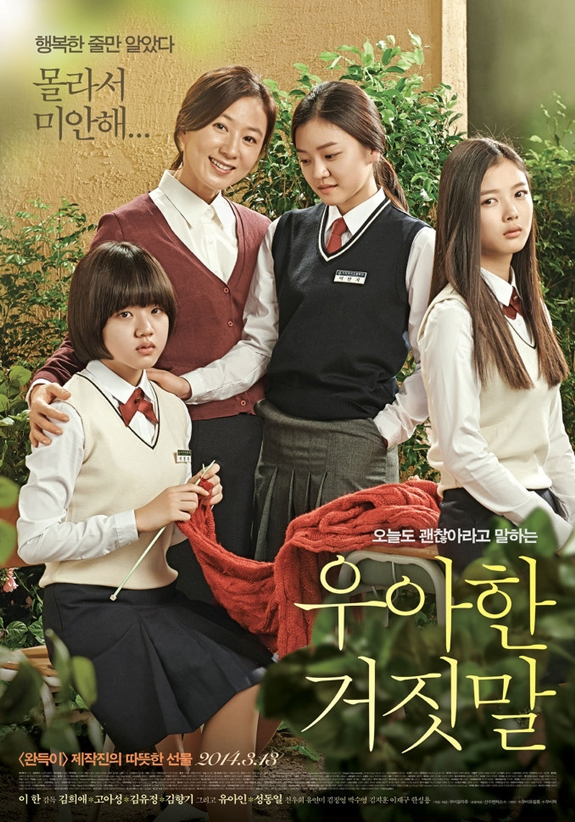 Film Korea Thread of Lies