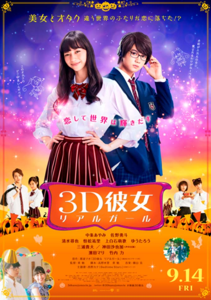 3D Kanojo live-action
