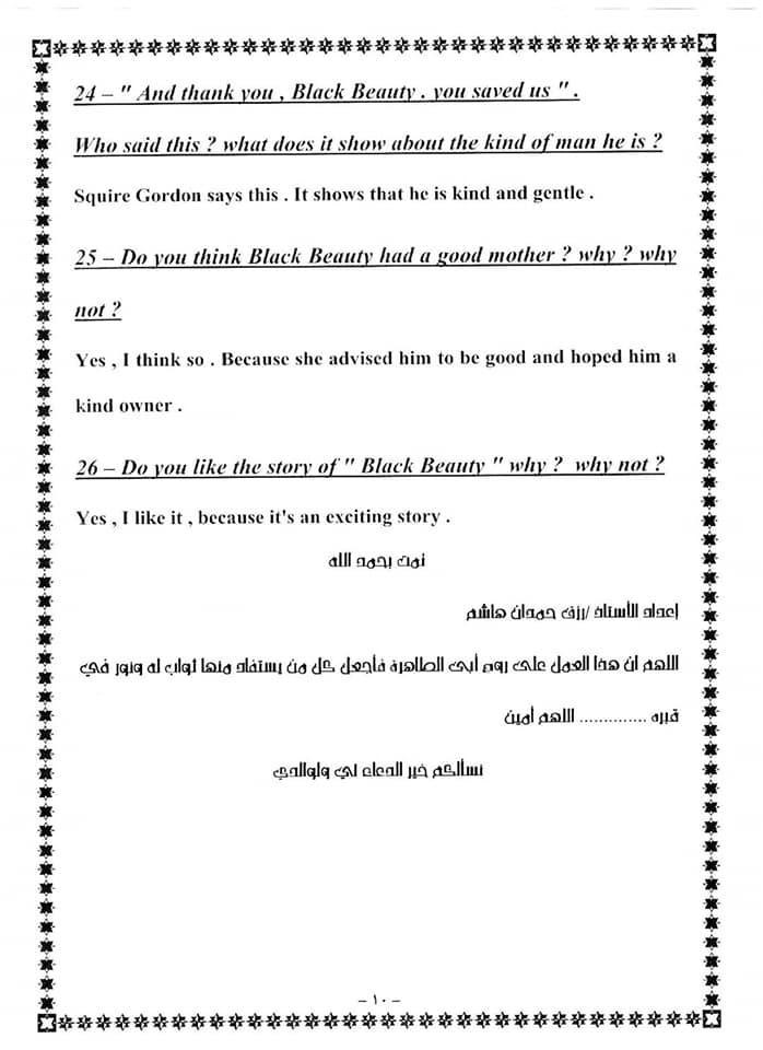 حل اسئلة التفكير النقدي لقصة Black Beauty للصف الثالث الاعدادي 10