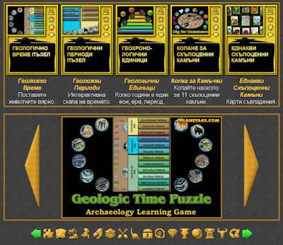 Геоложки Игри