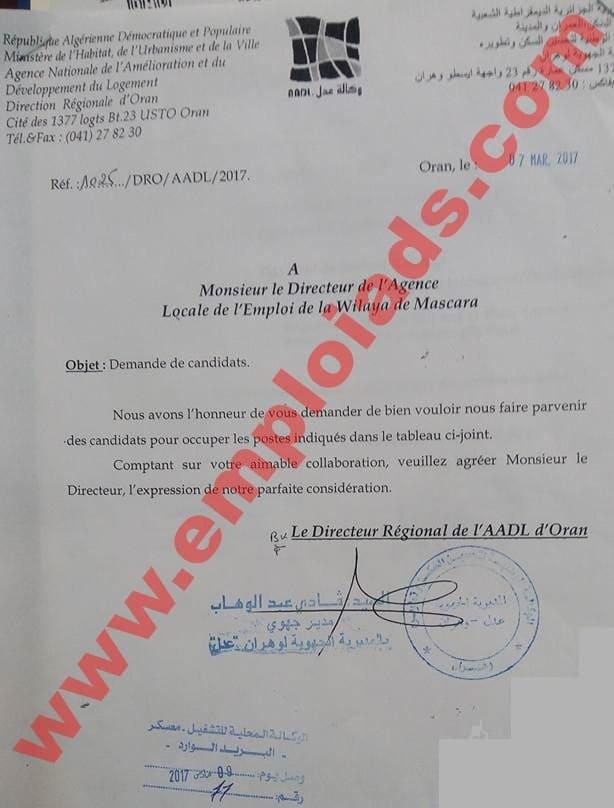 اعلان عرض عمل في وكالة عدل ولاية وهران مارس 2017