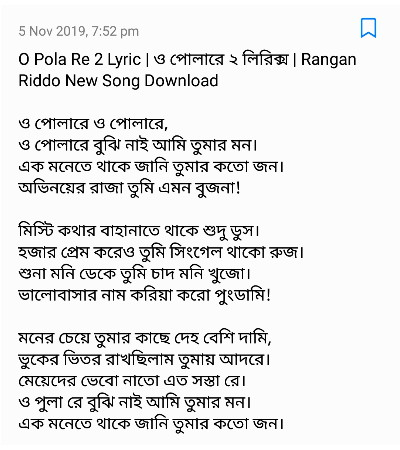 O Pola Re 2 Lyric | ও পোলারে ২ লিরিক্স | Rangan Riddo New Song Download