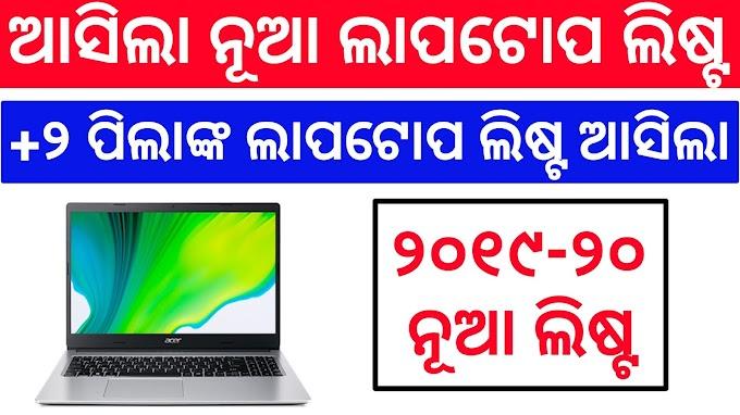Free laptop distribution in odisha 2020 +2 free laptop