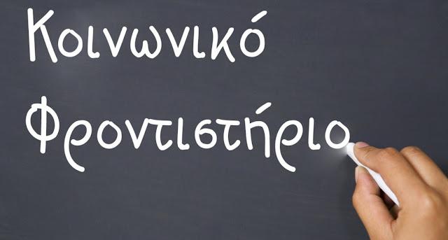 Ξεκίνησαν οι εγγραφές στο Κοινωνικό Φροντιστήριο Ναυπλίου για τη νέα χρονιά