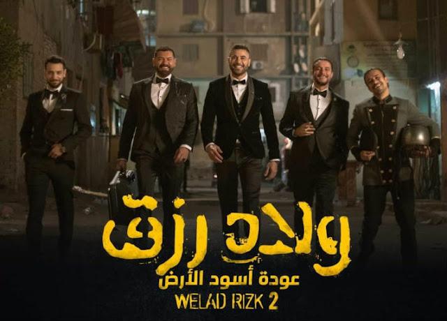 مشاهدة فيلم ولاد رزق 2 كامل