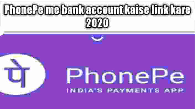PhonePe se bank account kaise jode 2020
