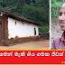 ලංකා සිතියමෙන් මැකී ගිය ගමක ජීවත් වන මිනිසා (A Man Living In A Village Erased From The Map Of Ceylon)