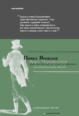 Павел Яковлев. Эраст Чертополохов, или несчастия от слез и вздохов