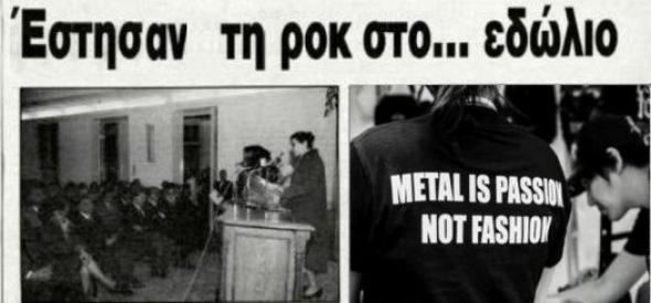 Η «δίκη της ροκ μουσικής» στο Άργος το 1993 - Ποιους τραγουδιστές είχαν καταγγείλει ως υμνητές του Σατανά